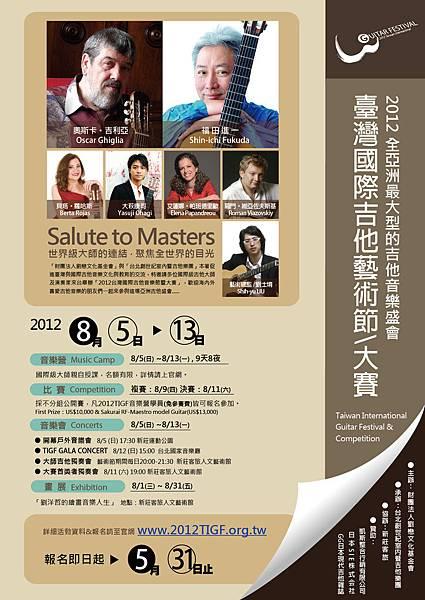 TIGF Poster (中文版)