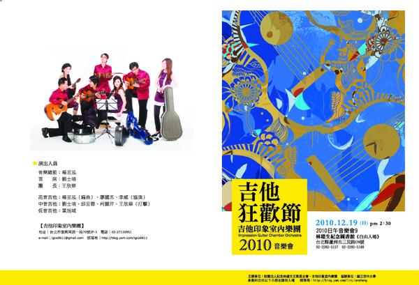 2010 dm蘆洲場-out.jpg
