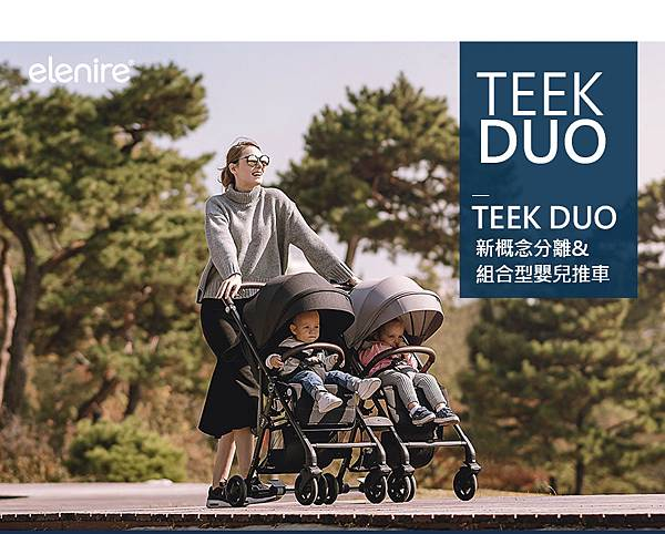 TEEK DUO-行銷圖 (1).jpg