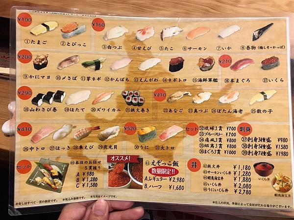 9號國際通肉屋蝦夷前壽司_170414_0017.jpg