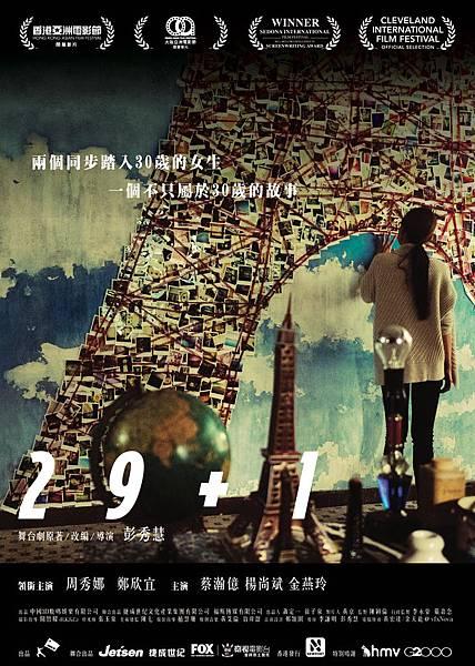 [港影]29+1(記由零開始!)