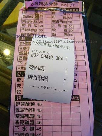 下港米糕排骨酥店