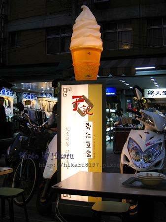 于記杏仁豆腐(樂華店)