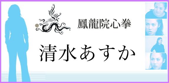 清水明日香.jpg