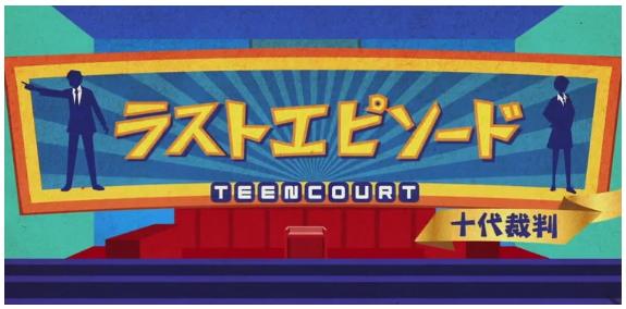 青少年法庭