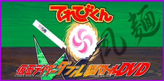 假面騎士W 超戰鬥DVD