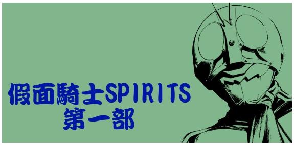 SPIRITS1-1