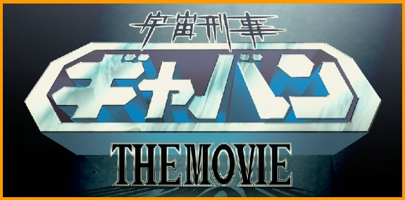 宇宙刑事嘉賓THE MOVIE