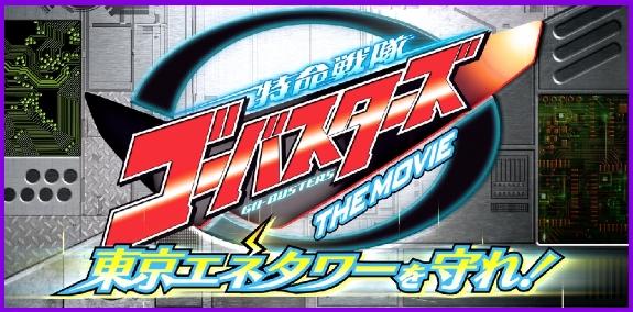 特命戰隊航破士THE MOVIE保衛東京能量塔!
