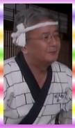 (08)松五郎