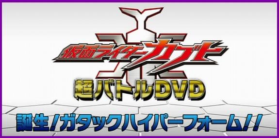 假面騎士W 超戰鬥DVD 誕生!鍬鉗高能型態.jpg