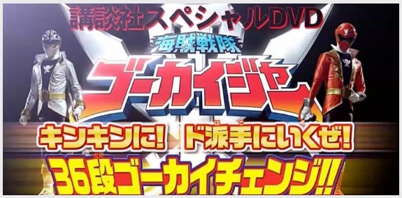 講談社特別DVD 海賊戰隊豪快者 金金地!大幹一場!36段豪快變身!!.jpg