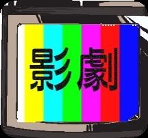 影劇.jpg