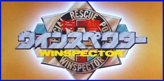 特警WINSPECTOR.jpg