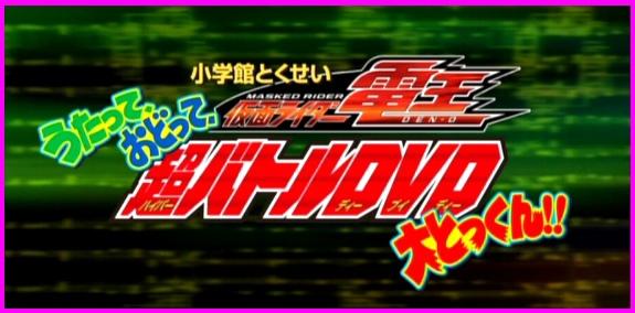 假面騎士電王 超戰鬥DVD~唱歌、跳舞、大特訓!~.jpg