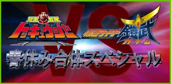 烈車戰隊特急者VS假面騎士鎧武 春假合體特別版.jpg