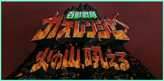 電影版 百獸戰隊牙吠連者 火之山怒吼.jpg