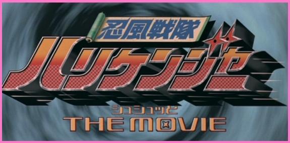 忍風戰隊破裏劍者 咻咻與THE MOVIE.jpg