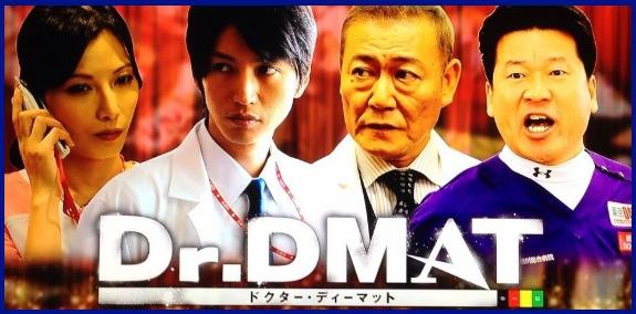 DMAT醫生.jpg