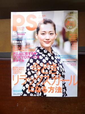 P1170094.JPG