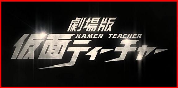 電影版假面教師.jpg