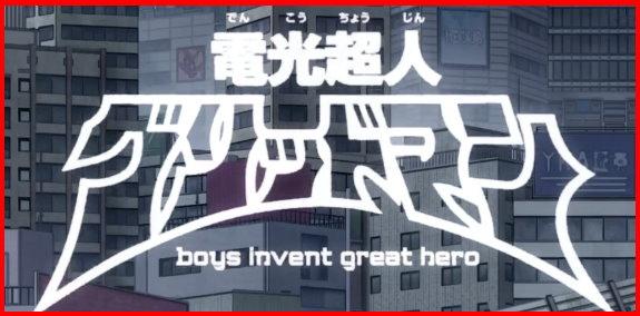 電光超人網格人 男孩虛構的偉大英雄.jpg