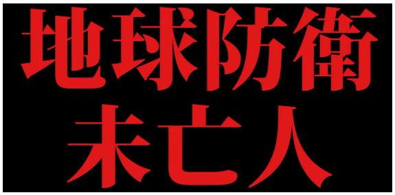 地球防衛未亡人.jpg