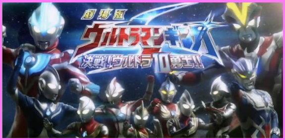 電影版 超人力霸王銀河S 決戰超人10勇士!!.jpg
