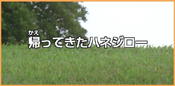 超人力霸王DYNA 歸來的羽次郎.jpg
