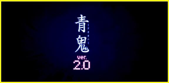 青鬼 ver2.0.jpg