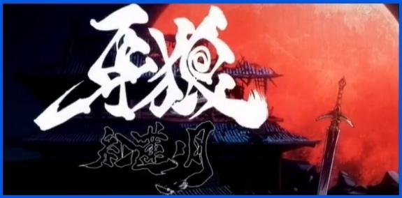 紅蓮之月(標).jpg