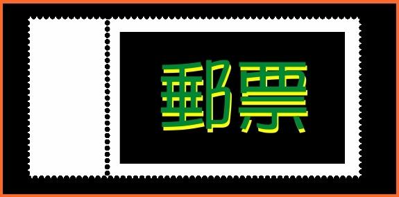 郵票.jpg