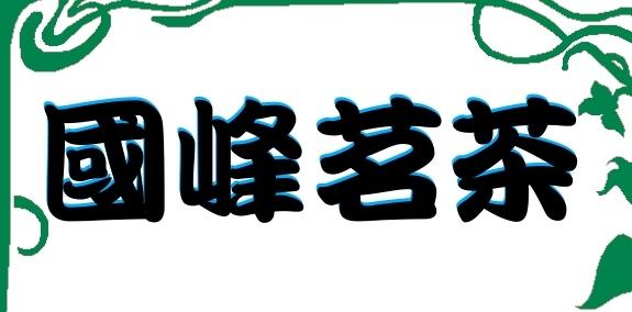國峰茗茶.jpg