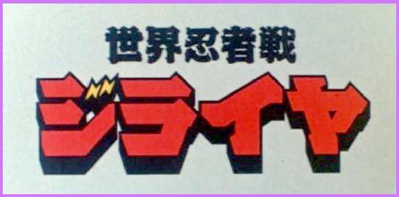 世界忍者戰磁雷矢.jpg