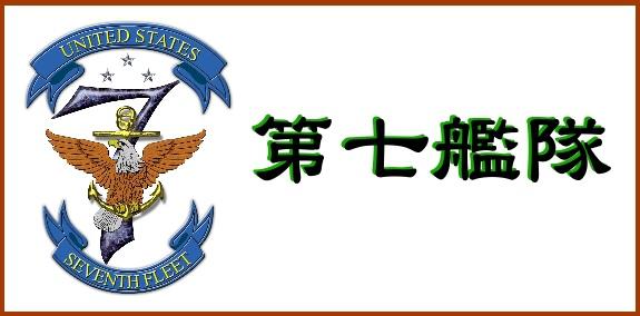 第七艦隊.jpg