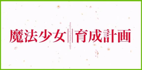 魔法少女育成計畫.jpg