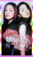 2001年嫉妒的香氣–澤口啟介.jpg