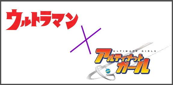 超人力霸王無所不在-UG☆極限女孩.jpg
