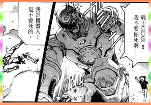 戰士GEAR為機器人.jpg