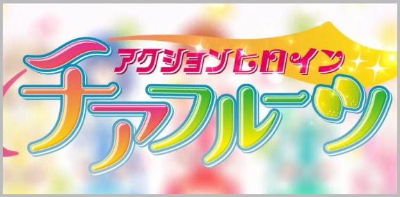 動作女英雄 啦啦隊水果.jpg