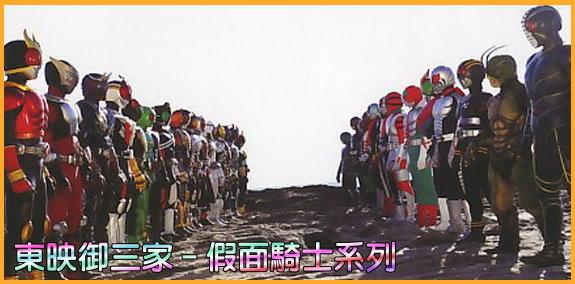 東映御三家–假面騎士系列.jpg