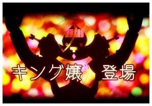 (超)第11話王者孃登場.jpg