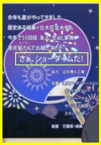 (騎)第8話海報上的字為「來吧、現在是表演時間」.jpg