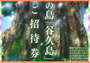 (騎)第12話招待卷.jpg