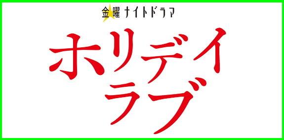 假日之愛.jpg