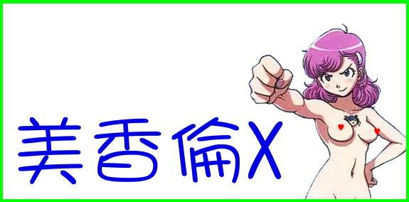 (標題)美香倫X.jpg