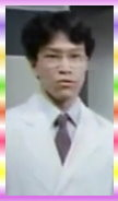 1992年特搜EXCEEDRAFT–大林博士的助手.jpg