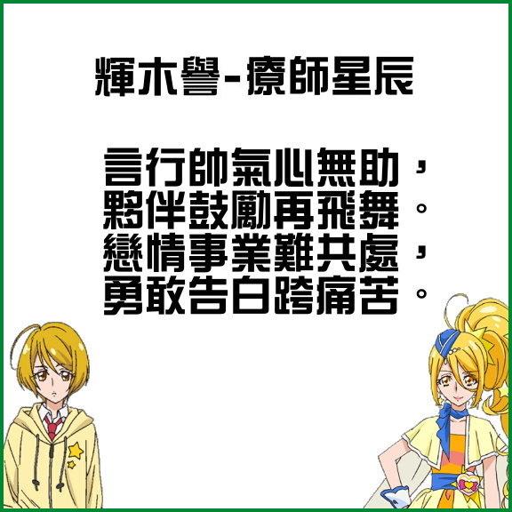 角色詩[療師星辰–輝木譽].jpg