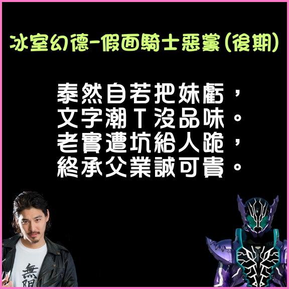 角色詩[冰室幻德–假面騎士惡黨(後期)].jpg