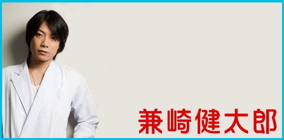 兼崎健太郎.jpg